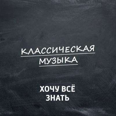 ХВЗ. Классическая музыка