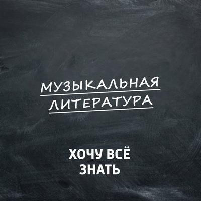 ХВЗ. Музыкальная литература