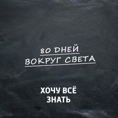 ХВЗ. 80 дней вокруг света