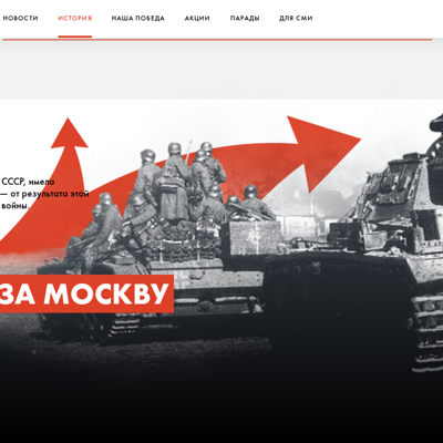Сегодня заработал официальный сайт празднования 75-летия Победы в ВОВ