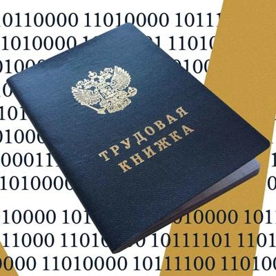 Владимир Путин подписал закон о введении с 1 января электронных трудовых книжек