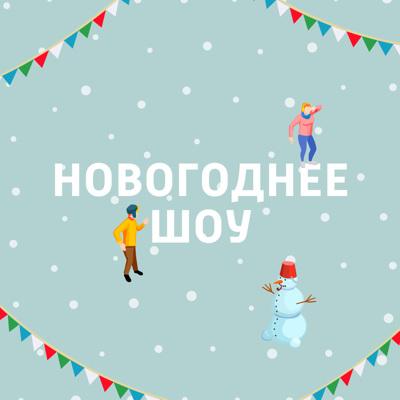 Новогоднее шоу «Маяка»
