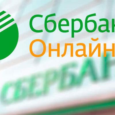 Сбербанк не вводил дополнительной платы за уведомления о переводах от других физлиц