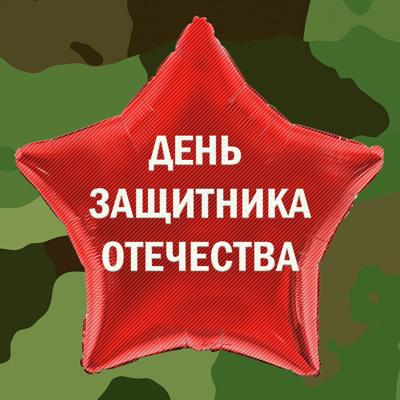 День Защитника Отечества является символом мужества и преданности Отечеству