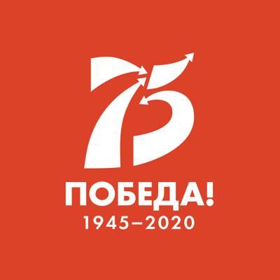 75 дней до Победы