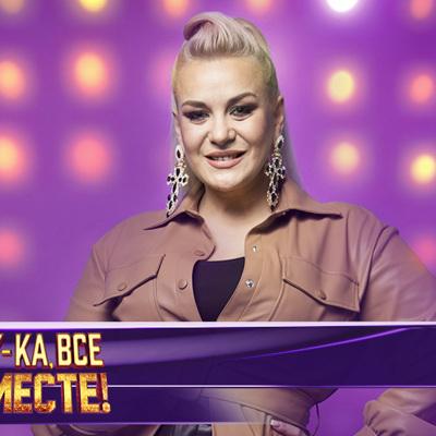 Оксана Пономарева