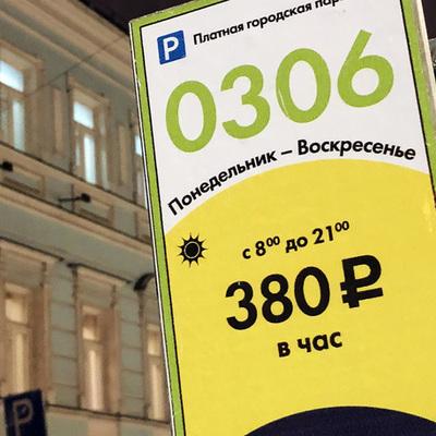 В Москве с 5 апреля повысят тарифы на платные парковки