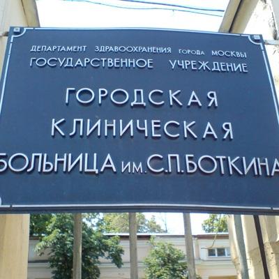 Собянин: В Боткинской больнице идет модернизация корпусов