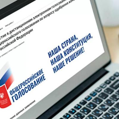 Ниоднойжалобынаэлектронное голосование попоправкам вКонституциюне поступало