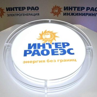 «Интер РАО» за 10 лет инвестировала в российскую генерацию почти 540 млрд рублей