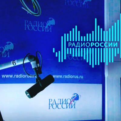 """""""Радио России"""": 30 лет в эфире"""