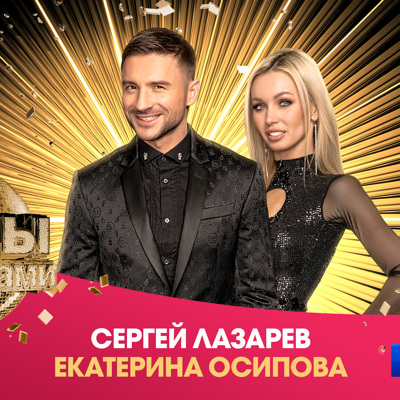 Сергей Лазарев и Екатерина Осипова
