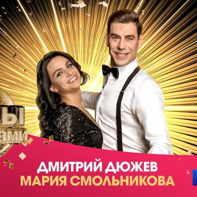 Дмитрий Дюжев и Мария Смольникова