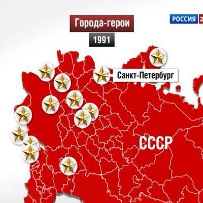 """""""Герои нашего времени"""": города-герои"""