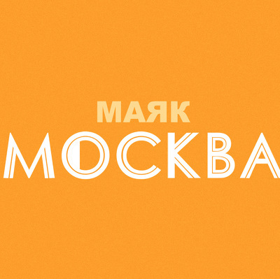 Маяк. Москва