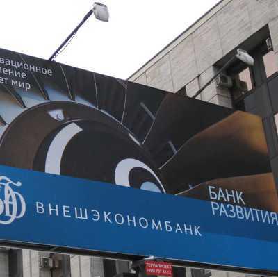 Владимир Путин предложил Игорю Шувалову возглавить Внешэкономбанк