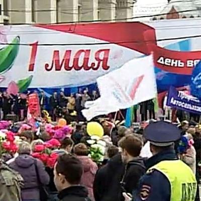 В России прошли первомайские демонстрации профсоюзов и шествия политических партий