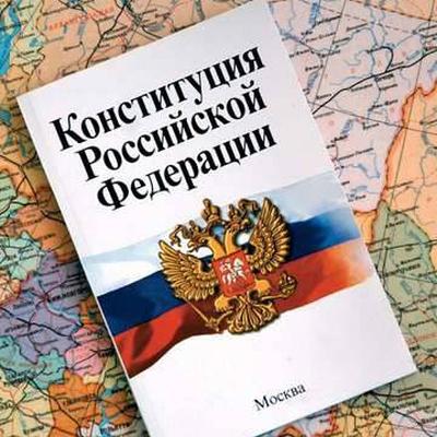 Конституции России исполнилось 25 лет