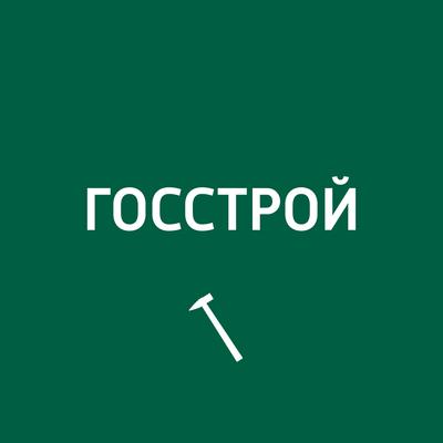 Госстрой