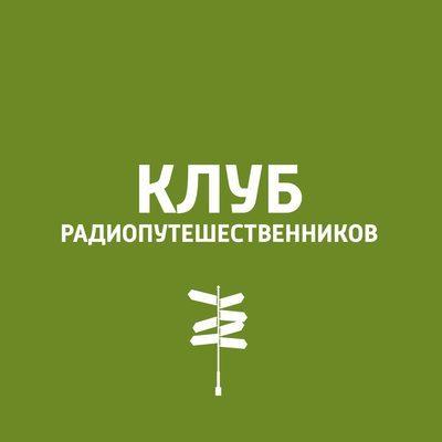 Клуб радиопутешественников