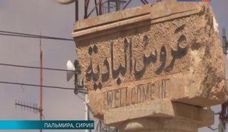 Восстановление древней Пальмиры