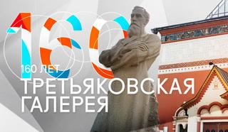 Третьяковская галерея. 160 лет со дня основания