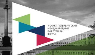 V Санкт-Петербургский международный культурный форум
