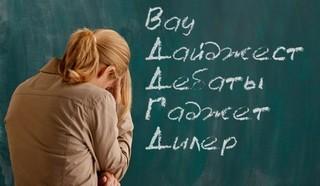 Заимствования иностранных слов в русском языке