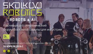 Skolkovo Robotics — форум, посвящённый актуальным задачам в области робототехники и искусственного интеллекта.