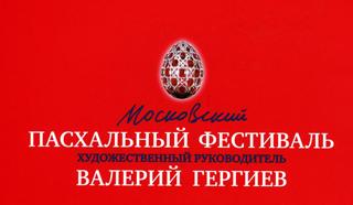 XV Московский Пасхальный фестиваль