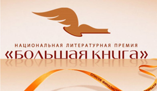 Национальная литературная премия