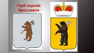 Герб Ярославля /ds02.infourok.ru/