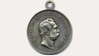 """Благодарю"" Медаль Александоа II"