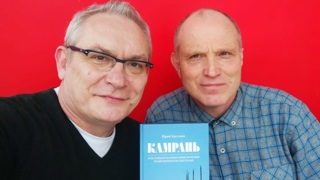 Вячеслав Коновалов и Юрий Крутских