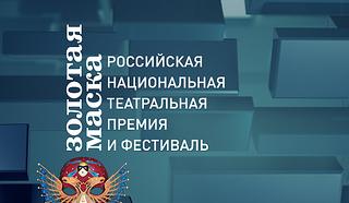 XX Фестиваль «Золотая Маска»