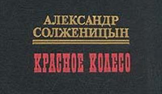 "Обложка книги Александра Солженицына ""Красное колесо"""