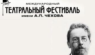 12-й Международный театральный фестиваль имени Чехова