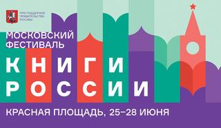Московский международный книжный фестиваль