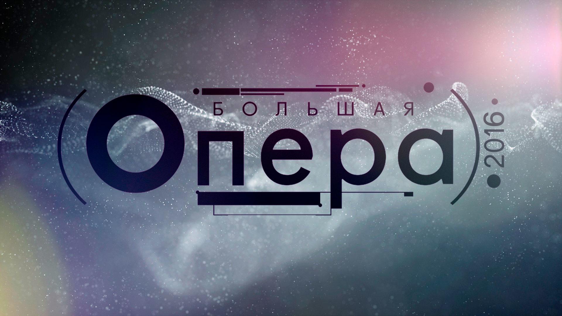 Большая опера – 2016