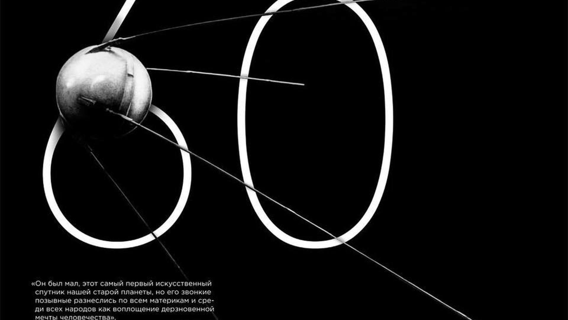 """""""Спутник-1"""". Первый во Вселенной"""". Совместный проект с Московским музеем космонавтики"""