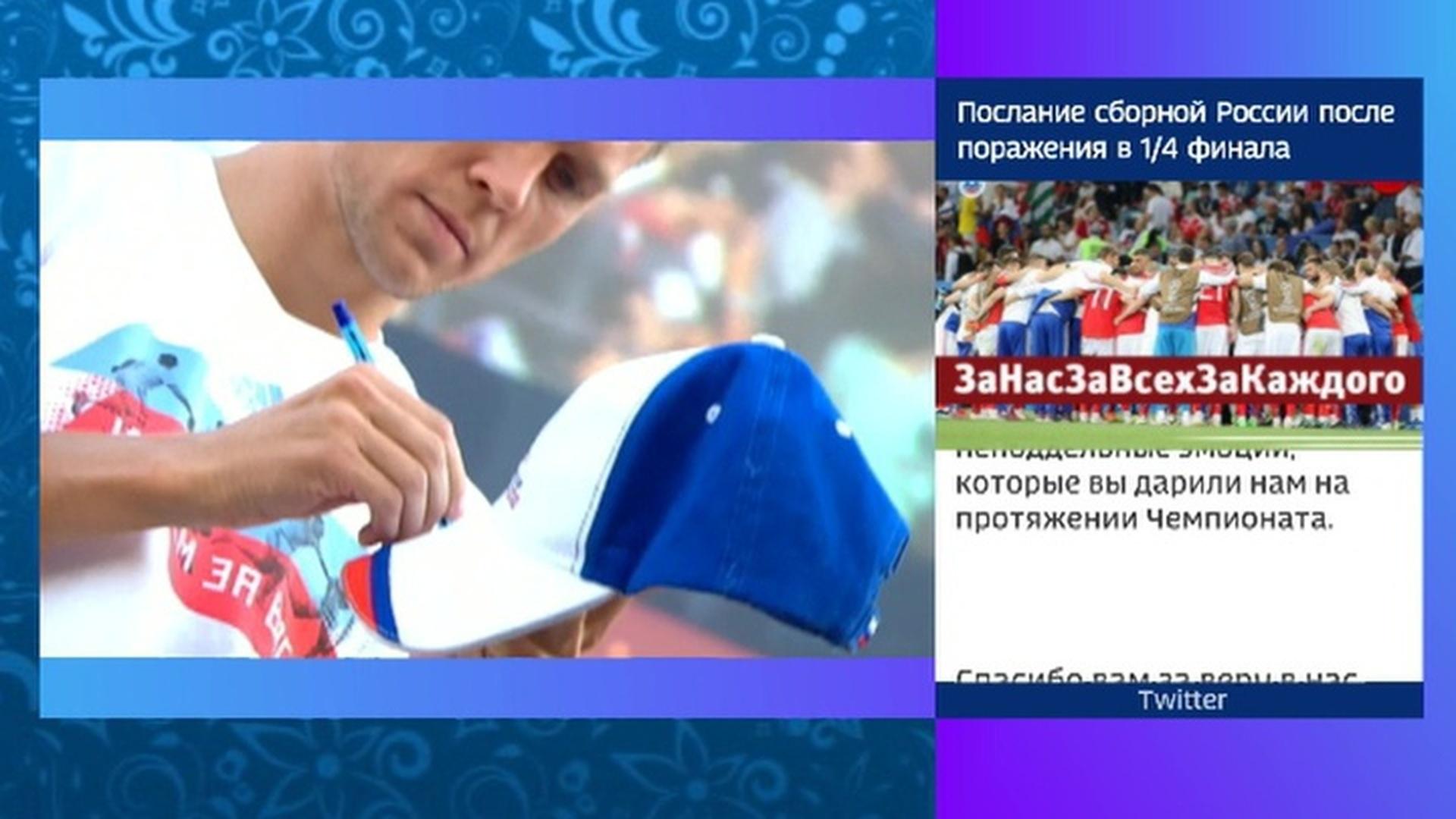 Играем за вас: российская сборная поблагодарила болельщиков за поддержку