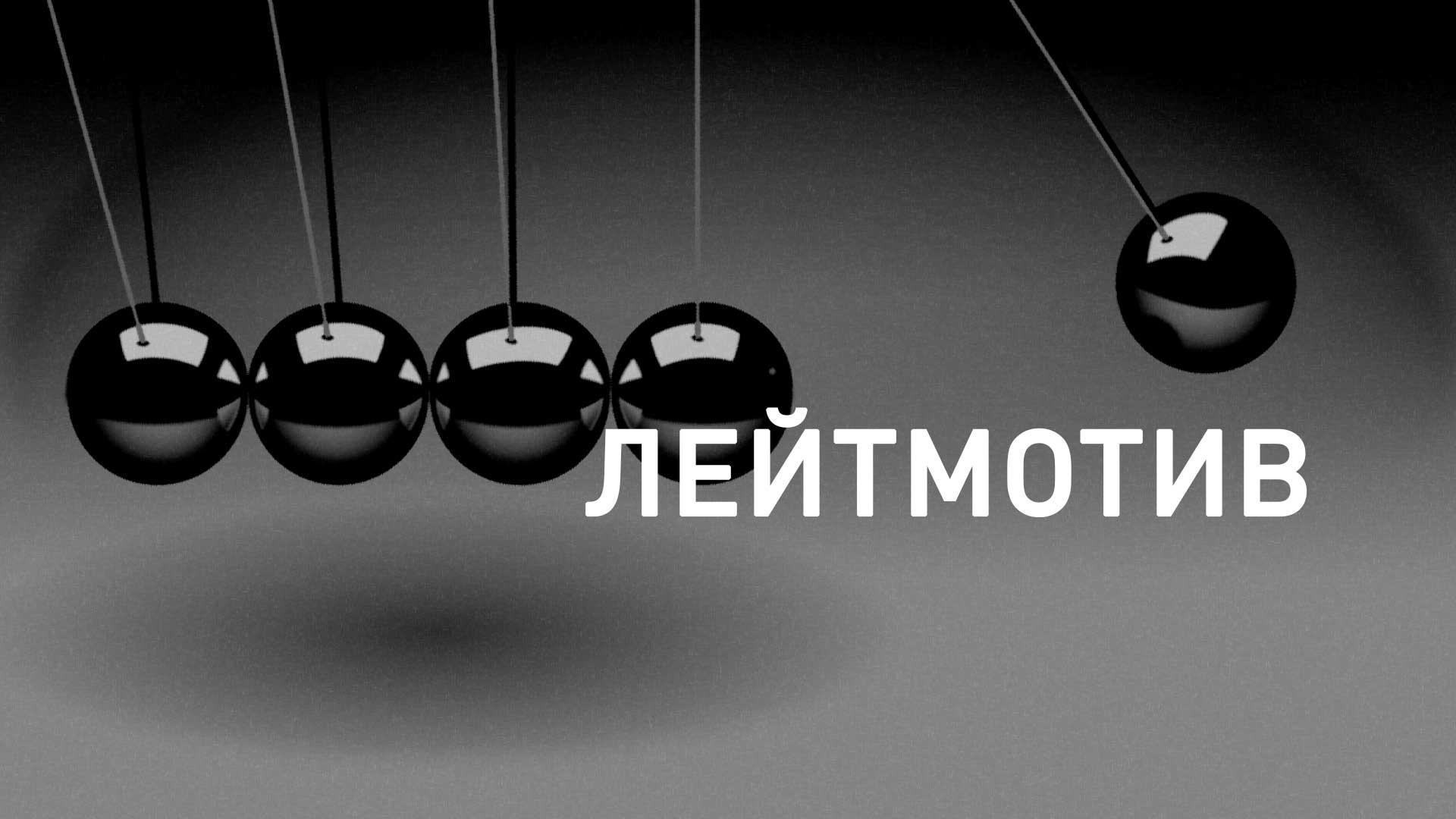 Лейтмотив