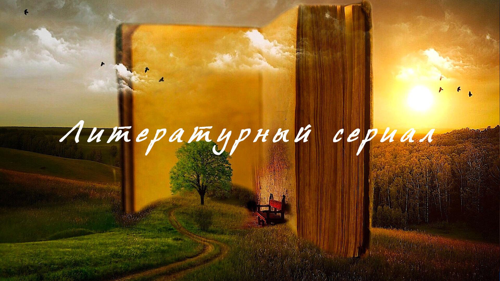"""""""Литературный сериал"""""""