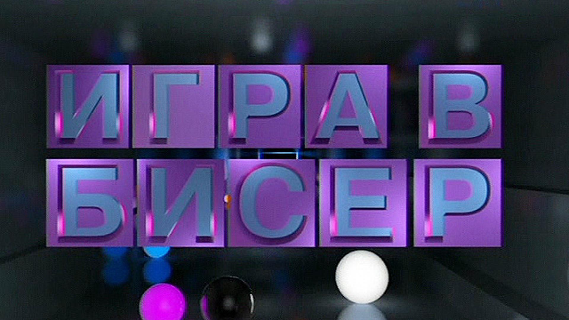 """""""Игра в бисер"""" с Игорем Волгиным"""