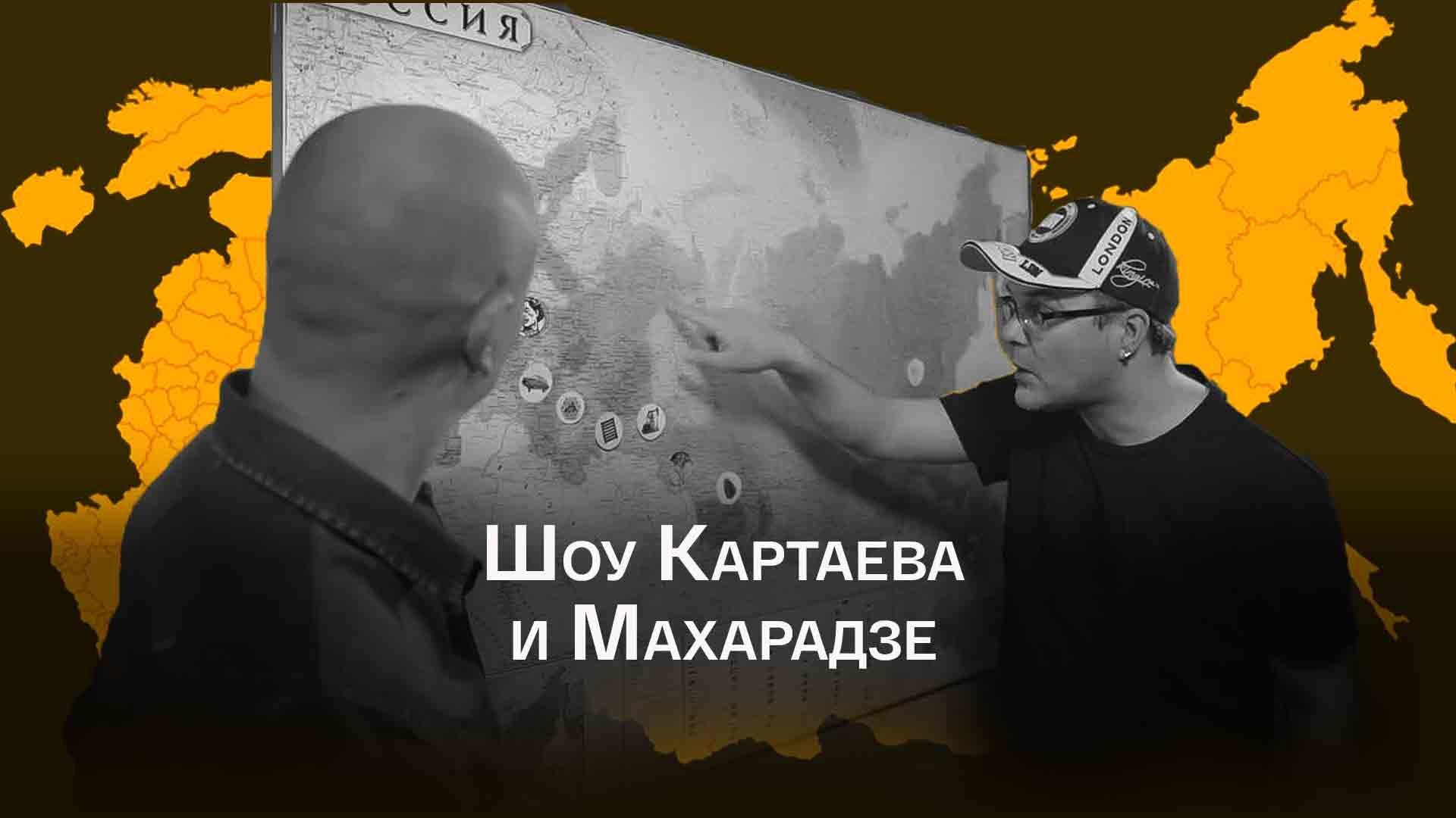 Шоу Картаева и Махарадзе