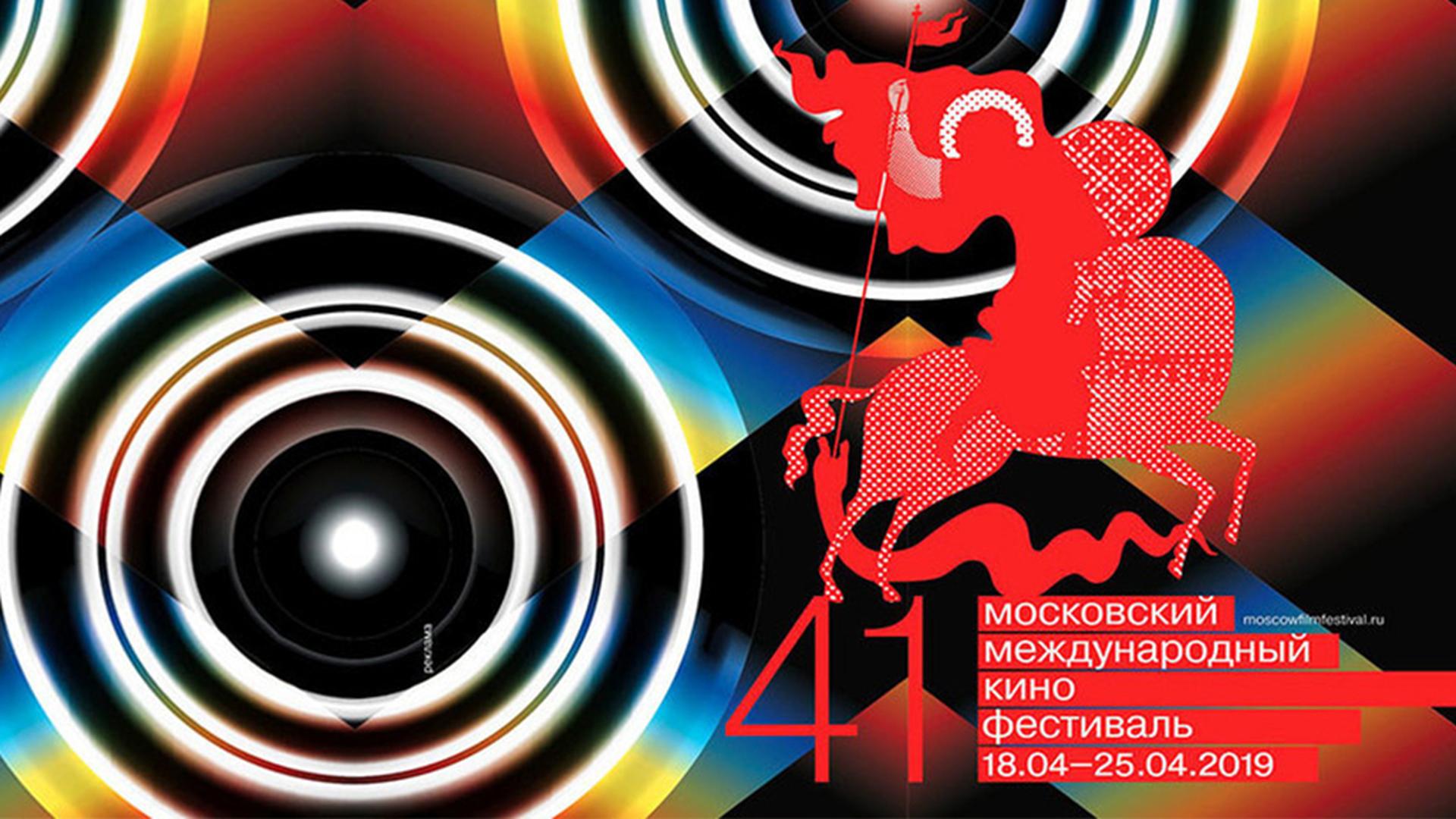 41-й Московский международный кинофестиваль