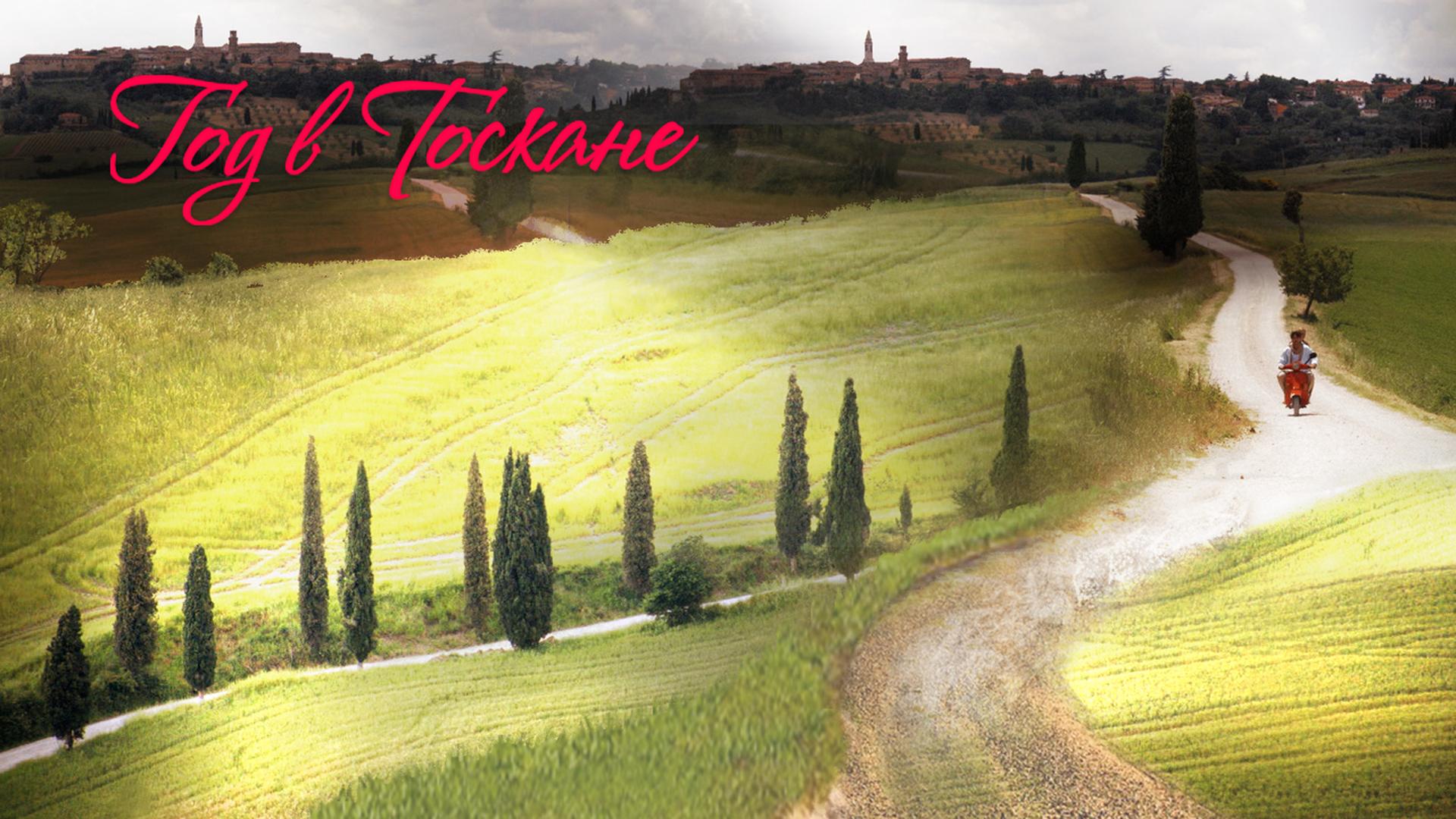 Год в Тоскане