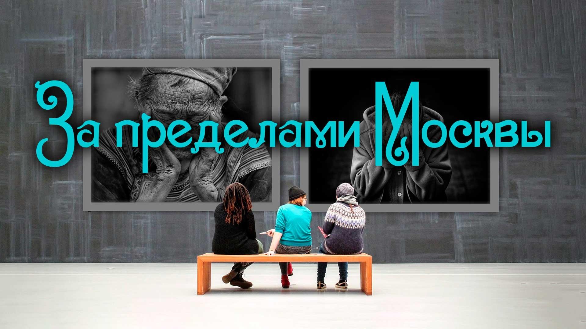 """""""За пределами Москвы"""""""