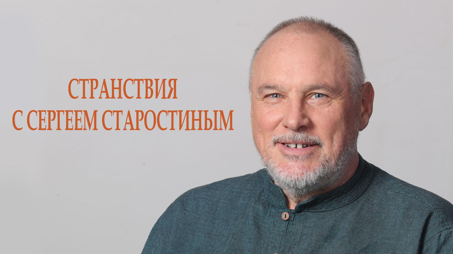 """""""Странствия с Сергеем Старостиным"""""""