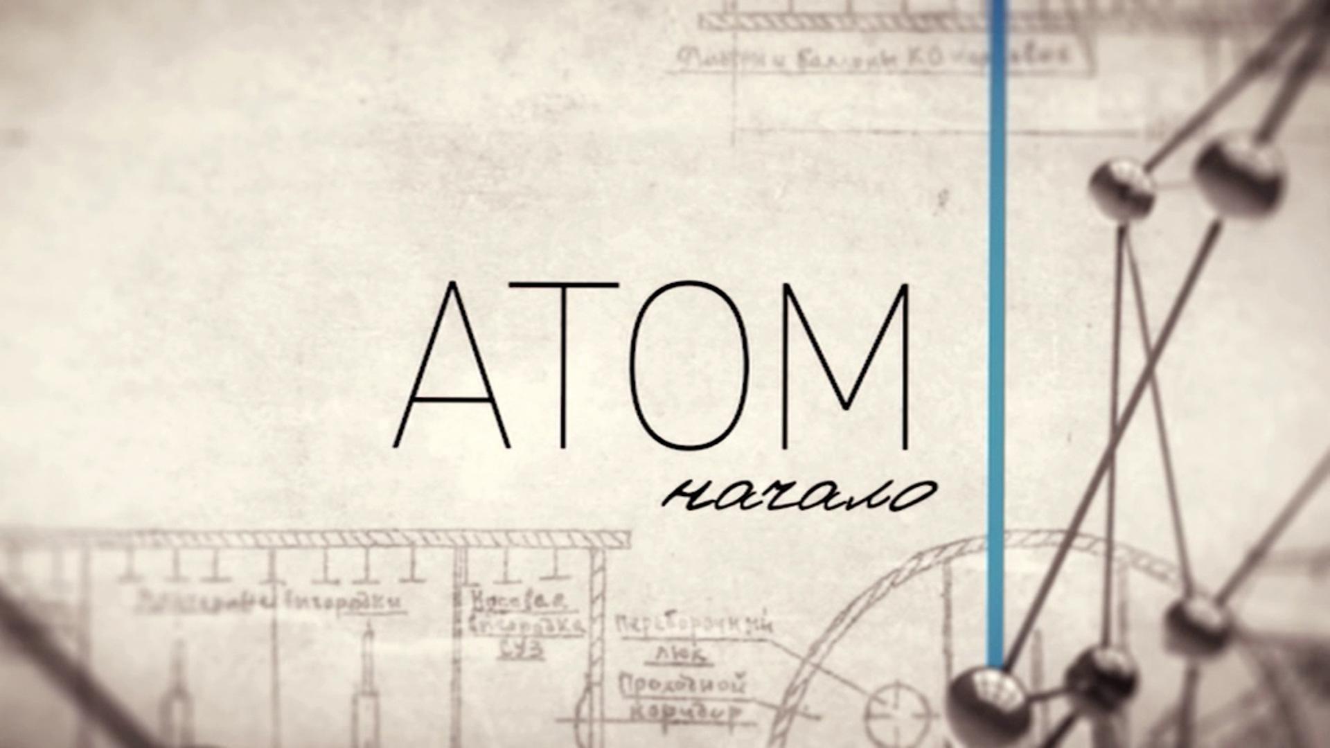 Атом: начало